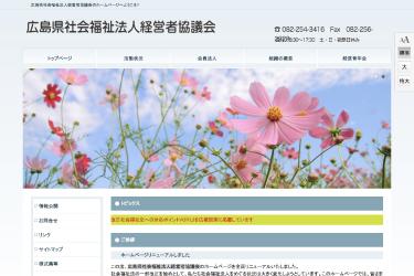 広島県社会福祉法人経営者協議会